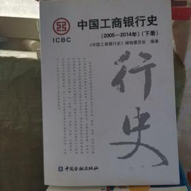 中国工商银行史2005-2014下册