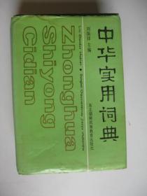中华实用词典