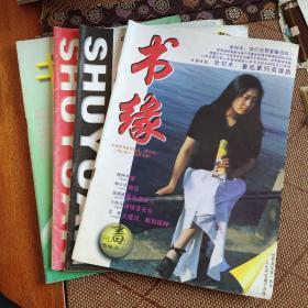 书缘杂志 1996 1.3.4.5