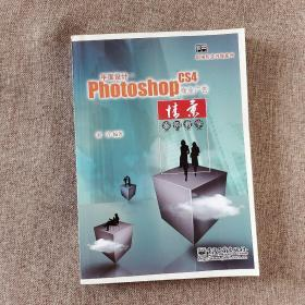 平面设计 Photoshop CS4商业广告情景案例教学