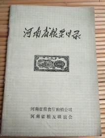河南省粮票目录