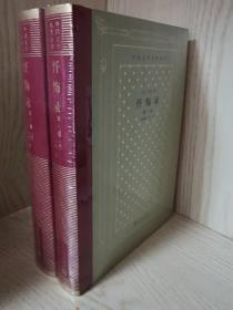 毛邊網格本:懺悔錄(全二冊 精裝)一版一印 外國文學名著叢書