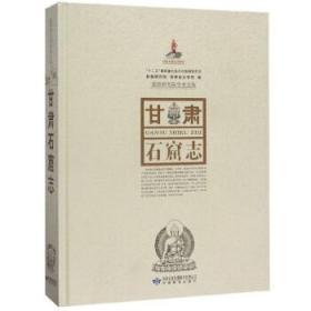 敦煌研究院学术文库:甘肃石窟志
