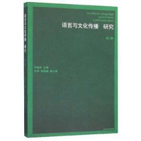 语言与文化传播研究(第2辑)