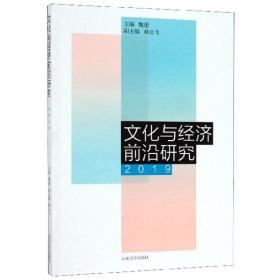文化与经济前沿研究(2019)