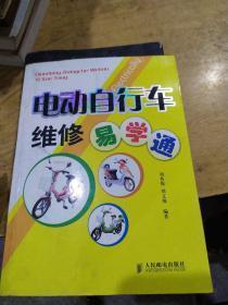 电动自行车维修易学通