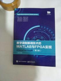 数字调制解调技术的MATLAB与FPGA实现——Altera/Verilog版(第2版)