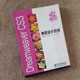 Dreamweaver CS3典型设计百例