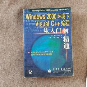 Windows 2000环境下Visual C++编程从入门到精通
