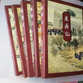 鹿鼎记 (一版一印全五册)