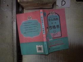 给女孩的第一本性格书 、