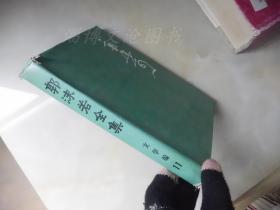 郭沫若全集(文学编   第11卷)