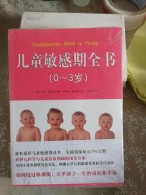 全新正版,儿童敏感期全书(0~3岁)