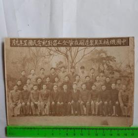 民国35年 中国机械工具制造厂在渝工人留影纪念