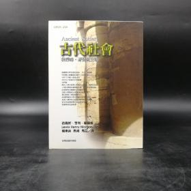 台湾商务版  摩尔根 著,马雍、马巨 译《古代社会:从蒙昧.野蛮到文明》
