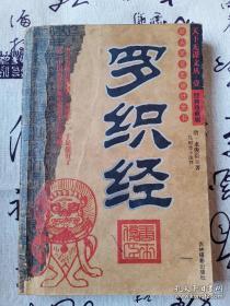 整人文化之诡计全书:罗织经(经典珍藏版)