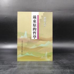 台湾商务版  胡适《戴東原的哲學 》(锁线胶订)