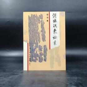 台湾商务版  启功《汉语现象论丛 》