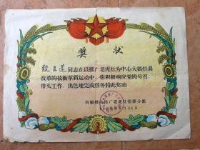 票证收藏1612-1960年省级推广老虎灶指挥部优秀份子奖状26-18.5CM