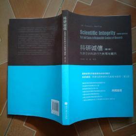 科研诚信(第3版):负责任的科研行为教程与案例   原版全新