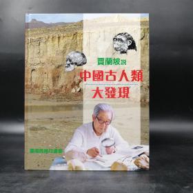 台湾商务版  贾兰坡《賈蘭坡說中國古人類大發現》(大16开精装)