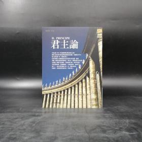 台湾商务版 马基雅维利 著,阎克文 译《君主论》