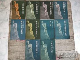 大学基础数理化自学丛书 【22册和售】【可单卖】