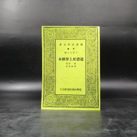 台湾商务版   康德 著 唐钺 译《道德形上学探本》