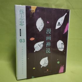 蔡志忠漫画古籍典藏系列:漫画禅说
