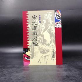 台湾商务版  俞为民《宋元南戲考論》(锁线胶订)