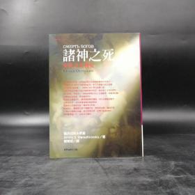 台湾商务版  梅列日科夫斯基 著,许瀚如 译《诸神之死:背教者尤利安》