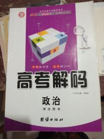 高考解码政冶(2012)
