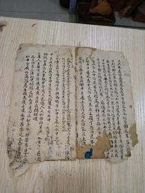 手抄风水地理书  内容自睇(35面)