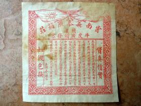 票证收藏1810-民国云南昆明特奖老字号义泰广箱庄箱包内票13.5-13