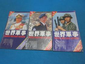 世界军事   1992年1、2、3月刊