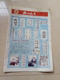九江收藏创刊号第一期