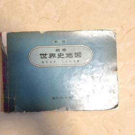 标准世界史地图1956年日文原版书