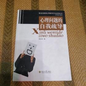 鲁龙光教授心理疏导疗法系列丛书:心理问题的自我疏导
