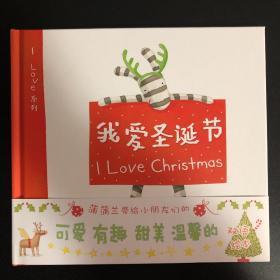蒲蒲兰绘本馆:我爱圣诞节