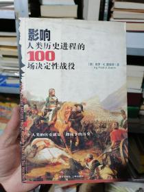影响人类历史进程的100场决定性战役