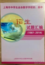 上海市中学生业余数学学校初高中招生试题汇编(1987-2014)