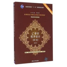 C语言程序设计 正版 谭浩强 9787302369646