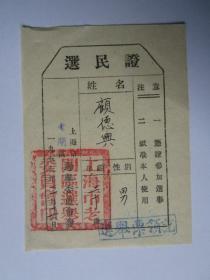 1953年上海市老闸区选民证