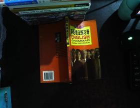 薄冰英语语法练习册.
