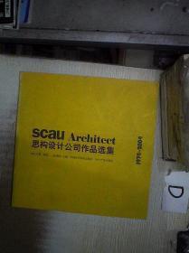 scau Architect 思构设计公司作品选集 1974-2004.