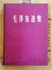 毛泽东选集(一卷本,有划线)