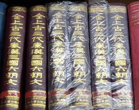 全上古三代秦汉三国六朝文(全六册)