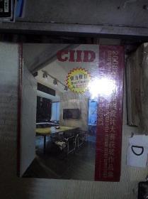 2008年中国室内设计大赛获奖作品集:办公