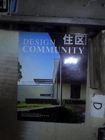 住区(2008年第5期)(总第33期) 。