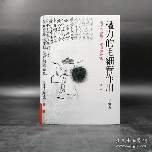 台湾联经版  王汎森《權力的毛細管作用: 清代的思想、學術與心態(修訂版)》(精装)